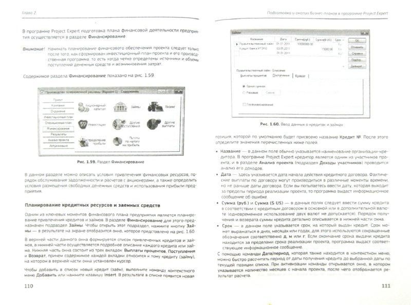 Иллюстрация 1 из 11 для Бизнес-план. Делаем сами на компьютере - Алексей Гладкий | Лабиринт - книги. Источник: Лабиринт