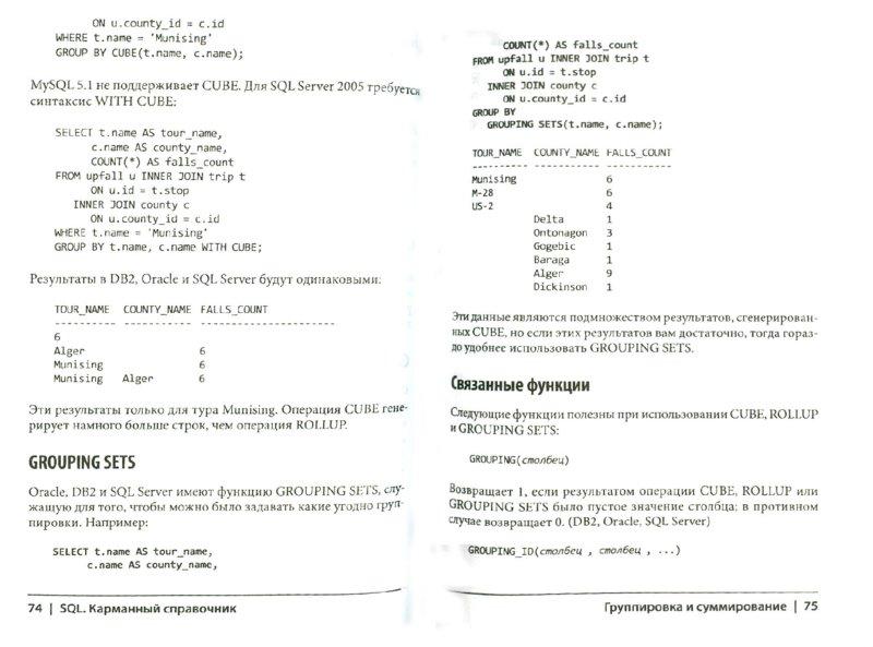 Иллюстрация 1 из 8 для SQL. Карманный справочник - Джонатан Генник | Лабиринт - книги. Источник: Лабиринт
