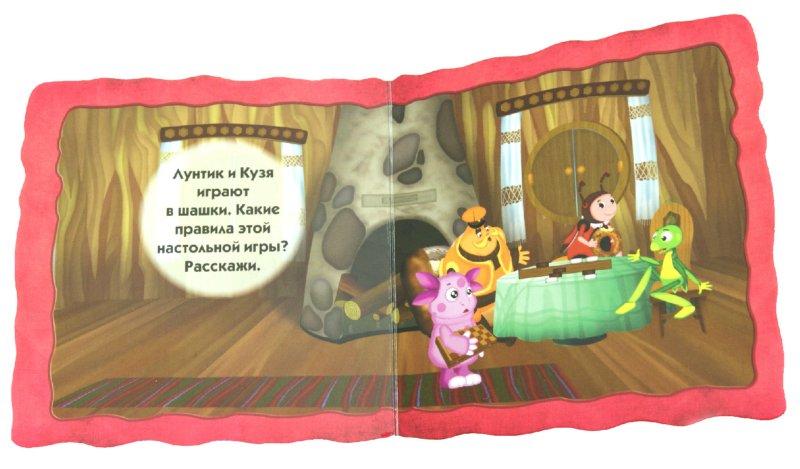 Иллюстрация 1 из 8 для Правила игры. Лунтик и его друзья. Малышам и малышкам | Лабиринт - книги. Источник: Лабиринт