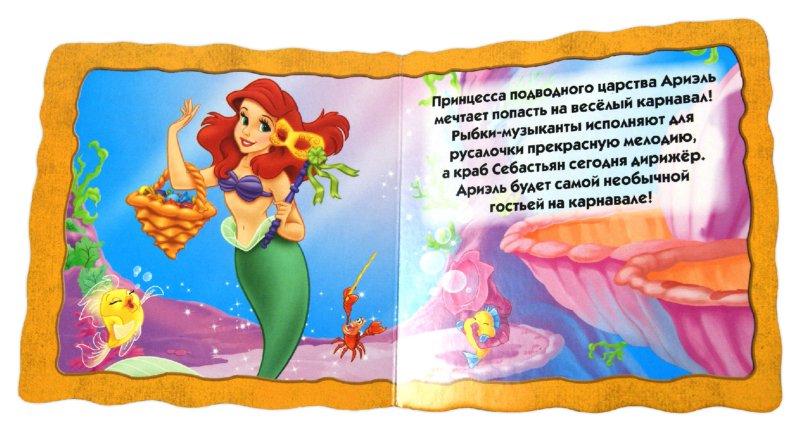Иллюстрация 1 из 6 для Карнавал. Принцессы. Малышам и малышкам   Лабиринт - книги. Источник: Лабиринт