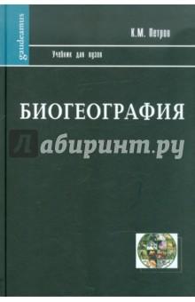 Биогеография. Учебник для вузов
