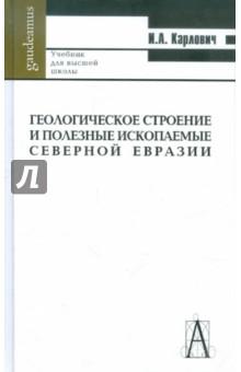 Геологическое строение и полезные ископаемые Северной Евразии китай и ландшафтное искусство евразии