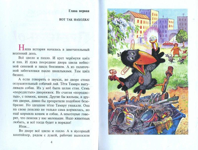 Иллюстрация 1 из 26 для Прелестно! - Александр Курляндский | Лабиринт - книги. Источник: Лабиринт