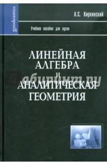 Линейная алгебра и аналитическая геометрия. Учебное пособие