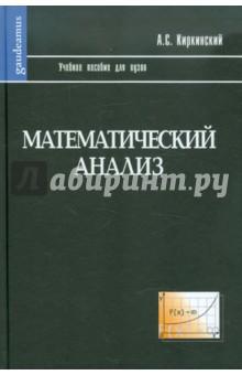 Математический анализ. Учебное пособие для вузов