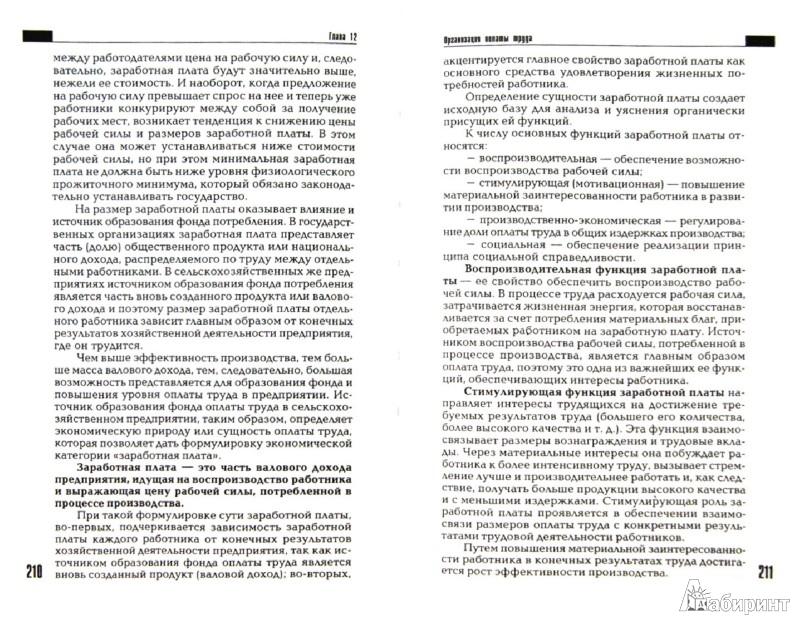 Иллюстрация 1 из 4 для Организация сельскохозяйственного производства - Николай Асташов | Лабиринт - книги. Источник: Лабиринт