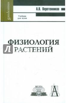 Физиология растений. Учебник леонтьев л древесиноведение и лесное товароведение учебник