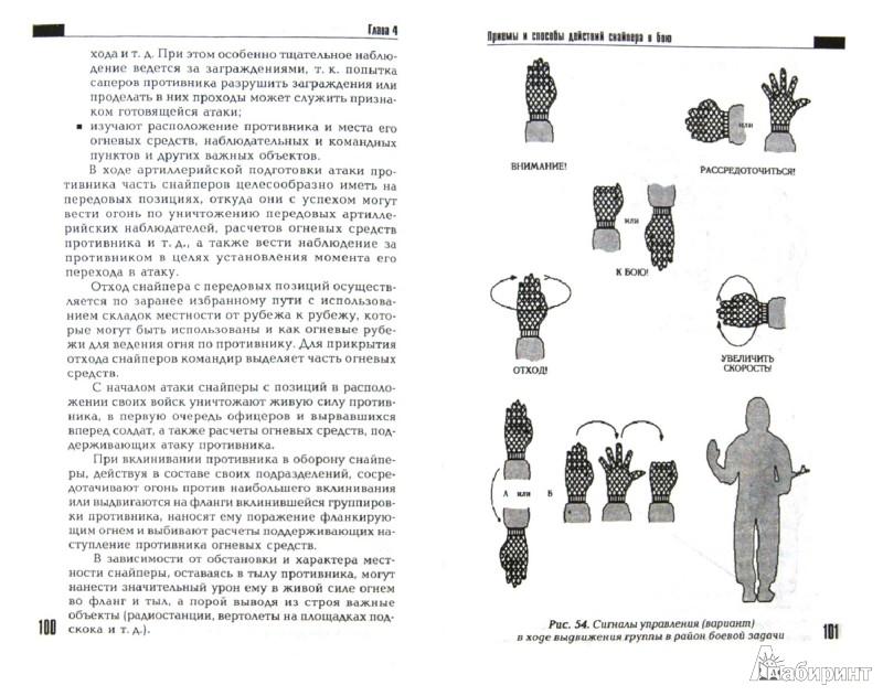 Иллюстрация 1 из 13 для Снайперская подготовка - Александр Мальцев | Лабиринт - книги. Источник: Лабиринт