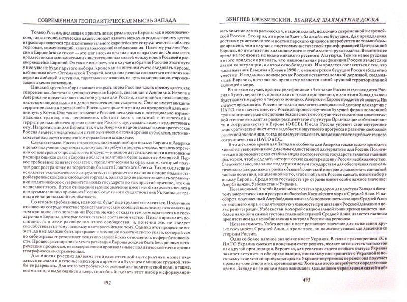 Иллюстрация 1 из 20 для Геополитика: Антология - Аристотель, Кант, Ратцель | Лабиринт - книги. Источник: Лабиринт
