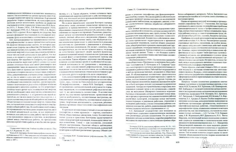 Иллюстрация 1 из 3 для История социально-экономической мысли в России - Альберт Кравченко | Лабиринт - книги. Источник: Лабиринт