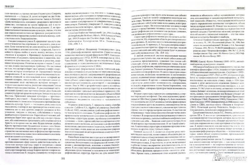 Иллюстрация 1 из 14 для Культурология: люди и идеи | Лабиринт - книги. Источник: Лабиринт