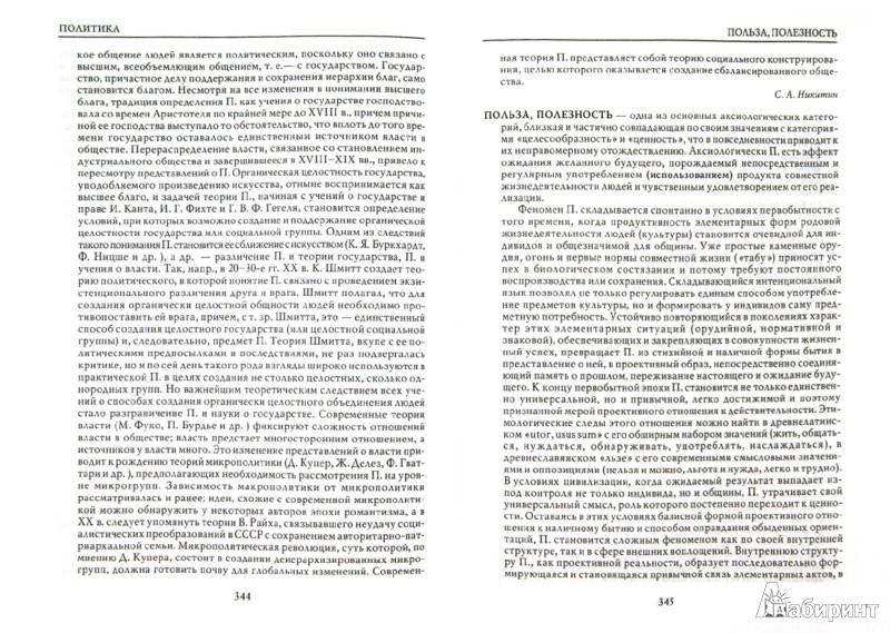 Иллюстрация 1 из 5 для Социальная философия.  Словарь - Кемеров, Керимов   Лабиринт - книги. Источник: Лабиринт