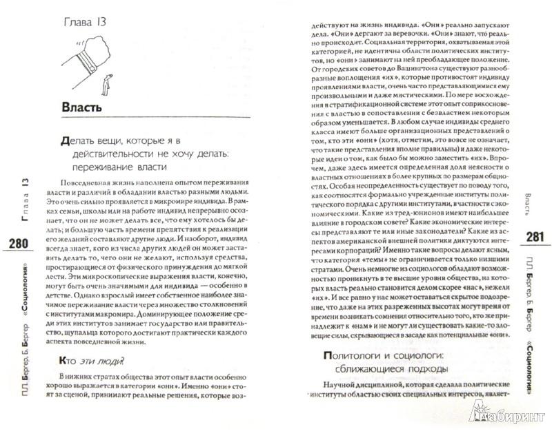 Иллюстрация 1 из 19 для Личностно-ориентированная социология - Бергер, Бергер, Коллинз | Лабиринт - книги. Источник: Лабиринт