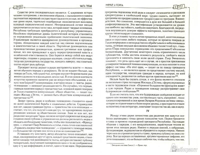Иллюстрация 1 из 33 для Век толп. Исторический трактат по психологии масс - Серж Московичи | Лабиринт - книги. Источник: Лабиринт