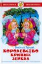 Губарев Виталий Георгиевич Королевство кривых зеркал