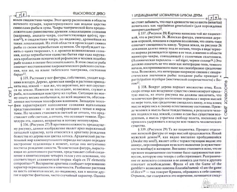Иллюстрация 1 из 22 для Философское древо - Карл Юнг | Лабиринт - книги. Источник: Лабиринт