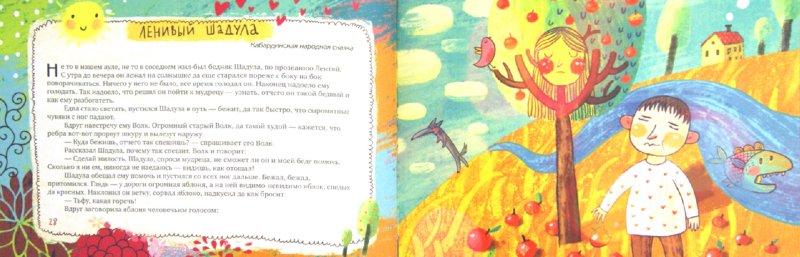 Иллюстрация 1 из 23 для Лежебока, жадина и другие. Народные воспитательные сказки | Лабиринт - книги. Источник: Лабиринт
