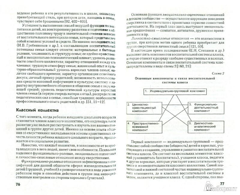 Иллюстрация 1 из 7 для Успешность младшего школьника - О. Яшнова | Лабиринт - книги. Источник: Лабиринт