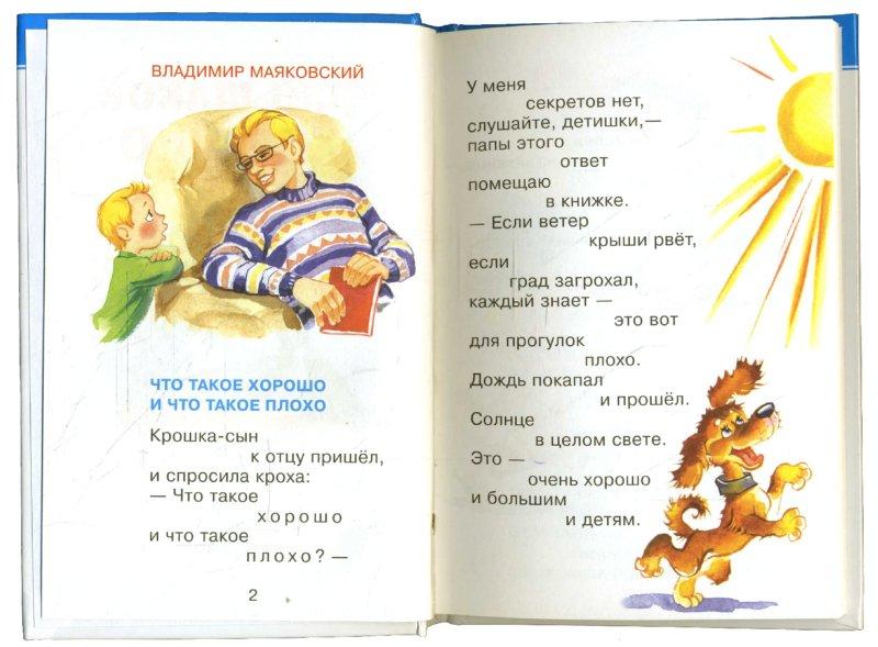 Иллюстрация 1 из 16 для Что такое хорошо - Агния Барто | Лабиринт - книги. Источник: Лабиринт