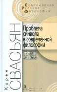 Проблема символа в современной философии. Критика и анализ