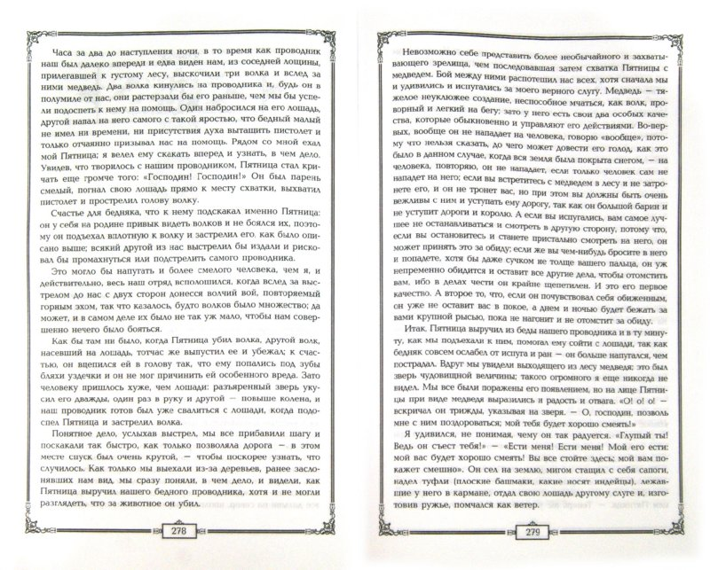Иллюстрация 1 из 10 для Жизнь и удивительные приключения Робинзона Крузо - Даниель Дефо | Лабиринт - книги. Источник: Лабиринт