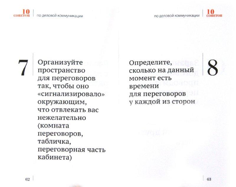 Иллюстрация 1 из 6 для 101 совет по переговорам - Сергей Логачев | Лабиринт - книги. Источник: Лабиринт