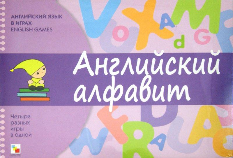 Иллюстрация 1 из 16 для Английский язык в играх. Английский алфавит - Татьяна Клементьева | Лабиринт - книги. Источник: Лабиринт