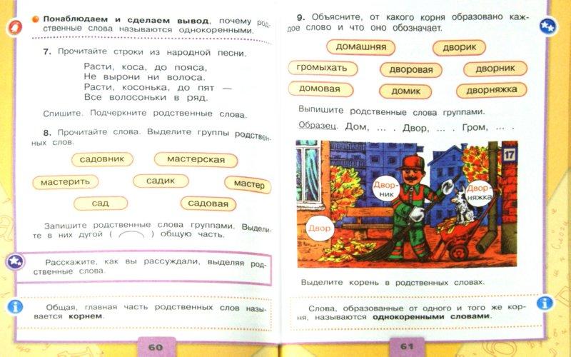 Иллюстрация 1 из 8 для Русский язык. 2 класс. Учебник в 2-х частях. Часть 2. ФГОС - Зеленина, Хохлова | Лабиринт - книги. Источник: Лабиринт