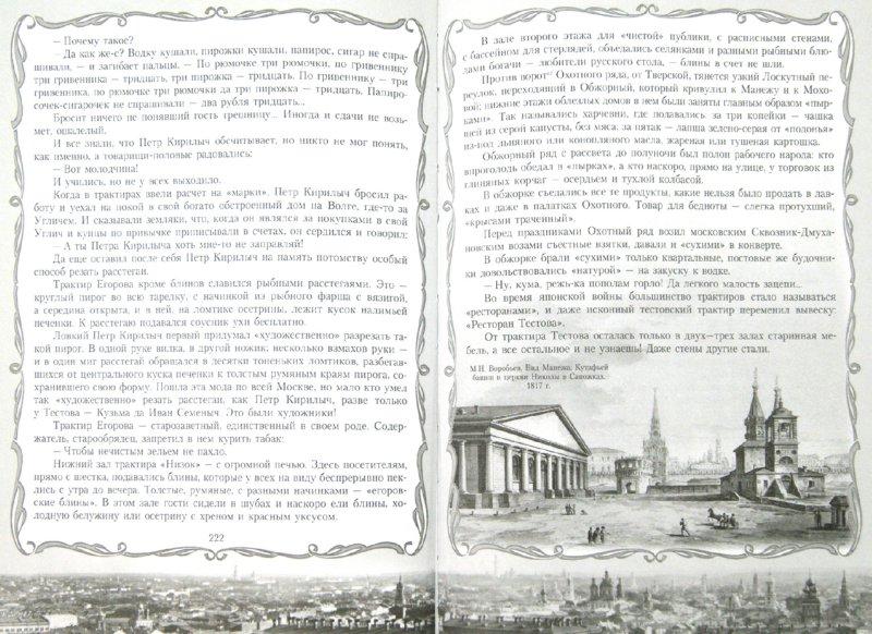 Иллюстрация 1 из 12 для Москва и москвичи - Владимир Гиляровский | Лабиринт - книги. Источник: Лабиринт