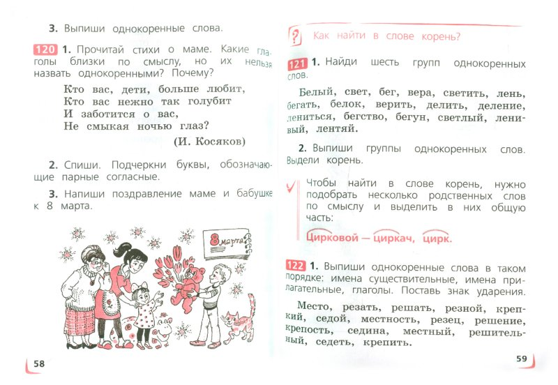 Готовое домашнее задание русский язык 3 класс учебник
