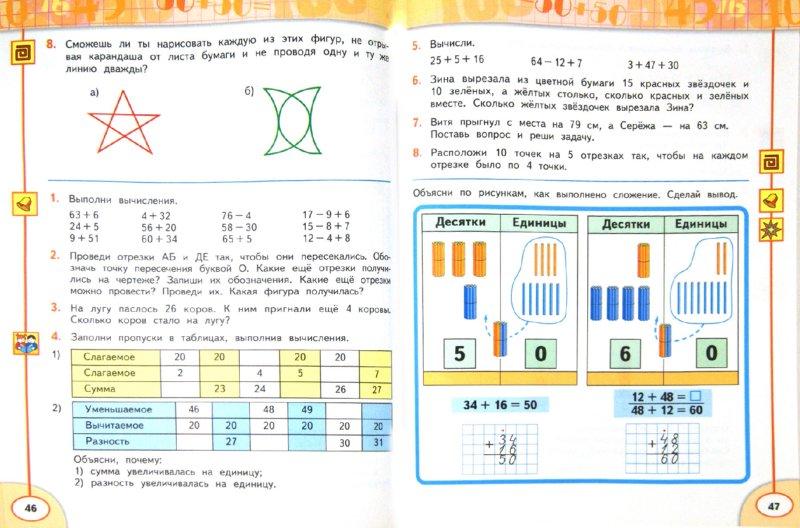 Иллюстрация 2 из 35 для математика. 2 класс. Рабочая тетрадь.