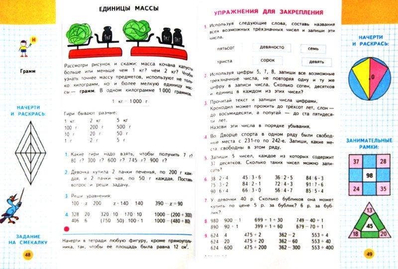 Иллюстрация 1 из 8 для Математика. 3 класс. Учебник в 2-х частях. Часть 2 - Моро, Бантова, Бельтюкова | Лабиринт - книги. Источник: Лабиринт