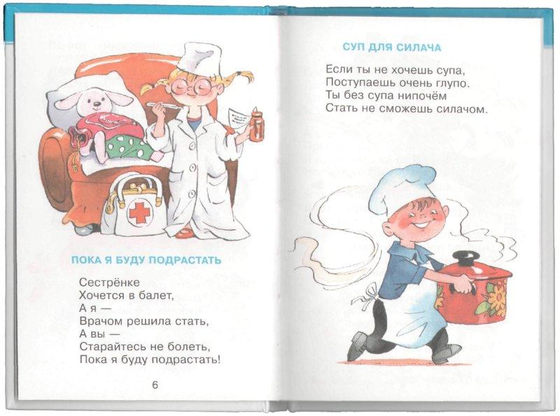 Иллюстрация 1 из 11 для Я расту - Барто, Лунин, Берестов, Синявский, Кузнецова, Демьянов | Лабиринт - книги. Источник: Лабиринт