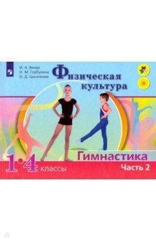 Физическая культура. Гимнастика. 1-4 классы. Учебник. В 2-х частях. Часть 2. ФГОС