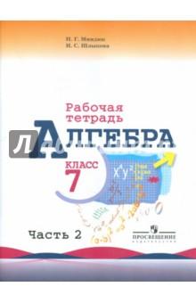 Алгебра. 7 класс. Рабочая тетрадь к учебнику Ю.Н. Макарычева и др. В 2-х частях. Часть 2 алгебра 7 класс рабочая тетрадь часть 2