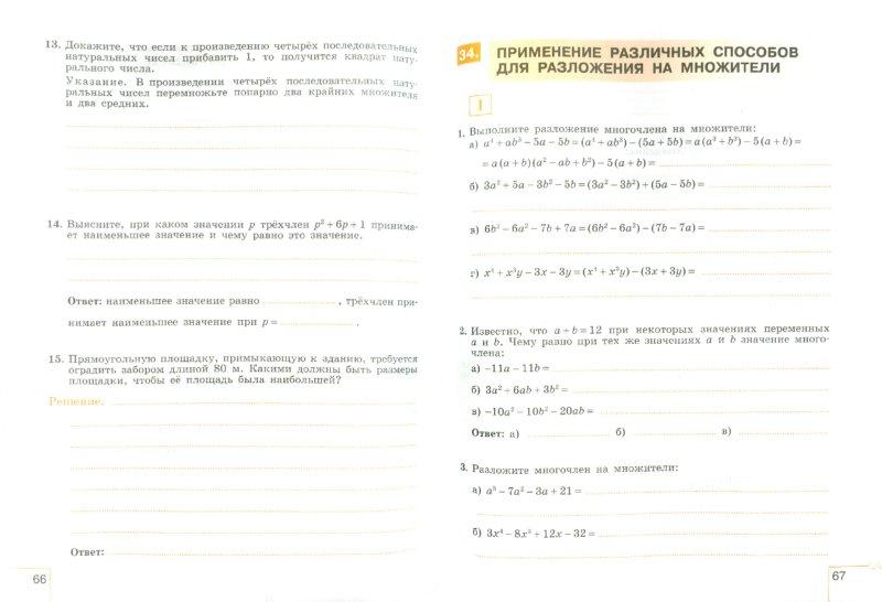 Иллюстрация 1 из 24 для Алгебра. 7 класс. Рабочая тетрадь к учебнику Ю.Н. Макарычева и др. В 2-х частях. Часть 2 - Миндюк, Шлыкова | Лабиринт - книги. Источник: Лабиринт