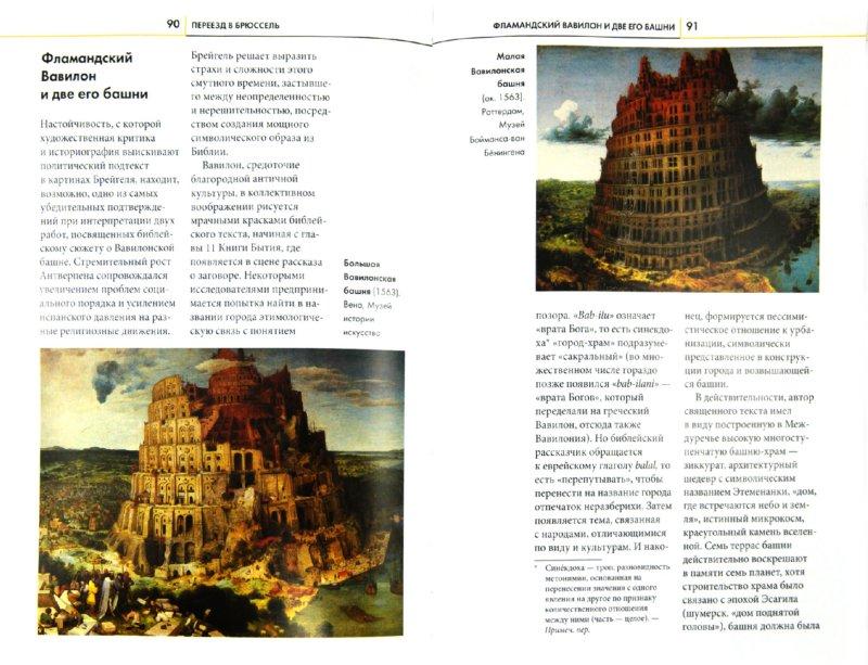 Иллюстрация 1 из 30 для Брейгель. Сокровищница мировых шедевров - Давид Бьянко | Лабиринт - книги. Источник: Лабиринт