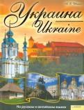 Украина / Ukraine