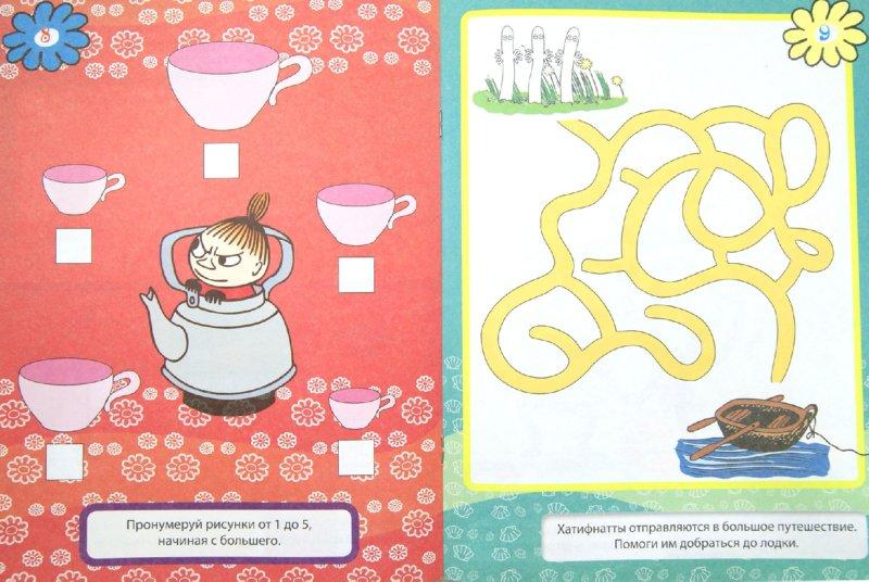 Иллюстрация 1 из 8 для Игры. Лето в Муми-далене | Лабиринт - книги. Источник: Лабиринт
