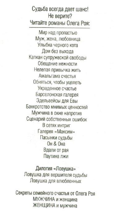 Иллюстрация 1 из 9 для Паутина лжи - Олег Рой | Лабиринт - книги. Источник: Лабиринт