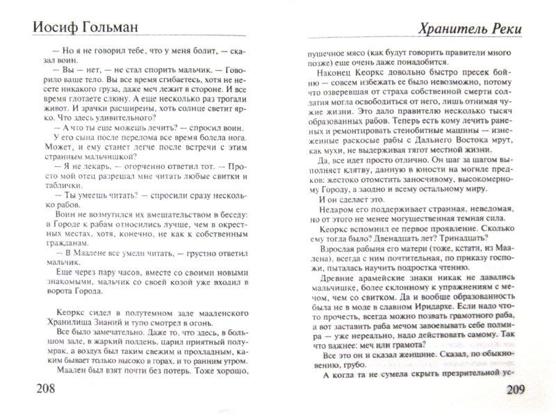 Иллюстрация 1 из 7 для Хранитель Реки - Иосиф Гольман | Лабиринт - книги. Источник: Лабиринт