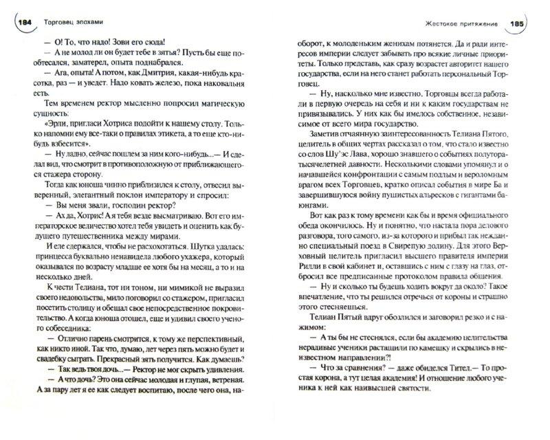 Иллюстрация 1 из 6 для Торговец эпохами. Книга 6. Жестокое притяжение - Юрий Иванович   Лабиринт - книги. Источник: Лабиринт