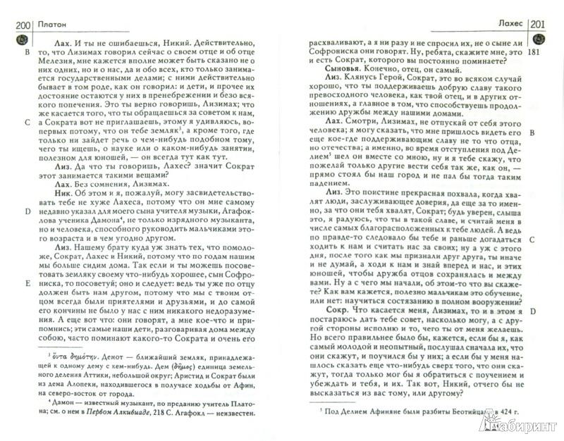 Иллюстрация 1 из 7 для Диалоги. Том 1: Феаг, Первый Алкивиад, Второй Алкивиад, Ион, Лахес, Хармид, Лизис - Платон | Лабиринт - книги. Источник: Лабиринт