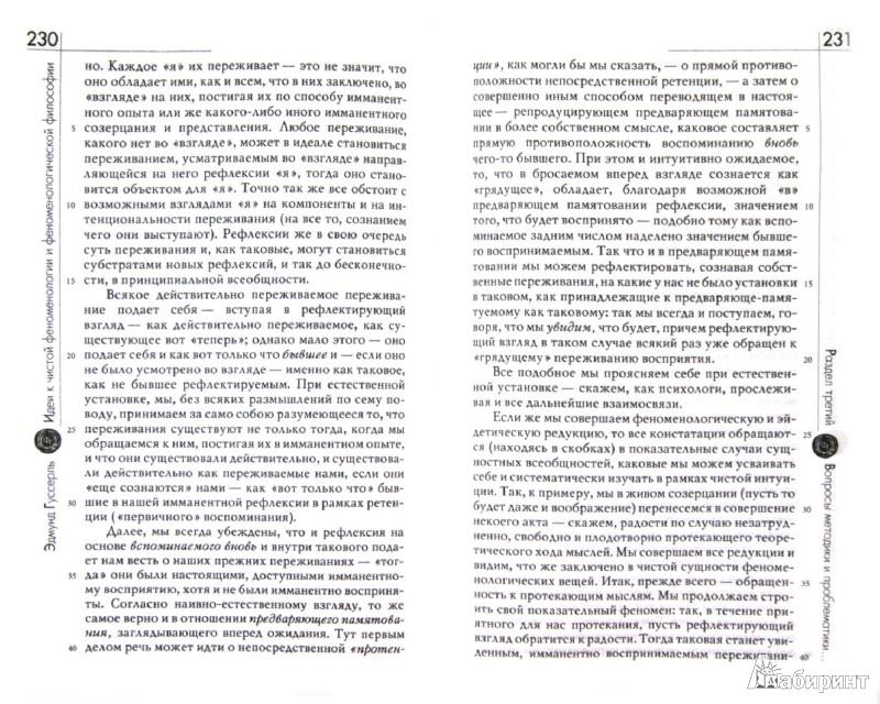 Иллюстрация 1 из 20 для Идеи к чистой феноменологии и феноменологической философии. Книга 1. Общее введение в чистую феномен - Эдмунд Гуссерль | Лабиринт - книги. Источник: Лабиринт