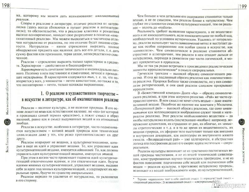 Иллюстрация 1 из 8 для Имагинативный абсолют - Яков Голосовкер | Лабиринт - книги. Источник: Лабиринт