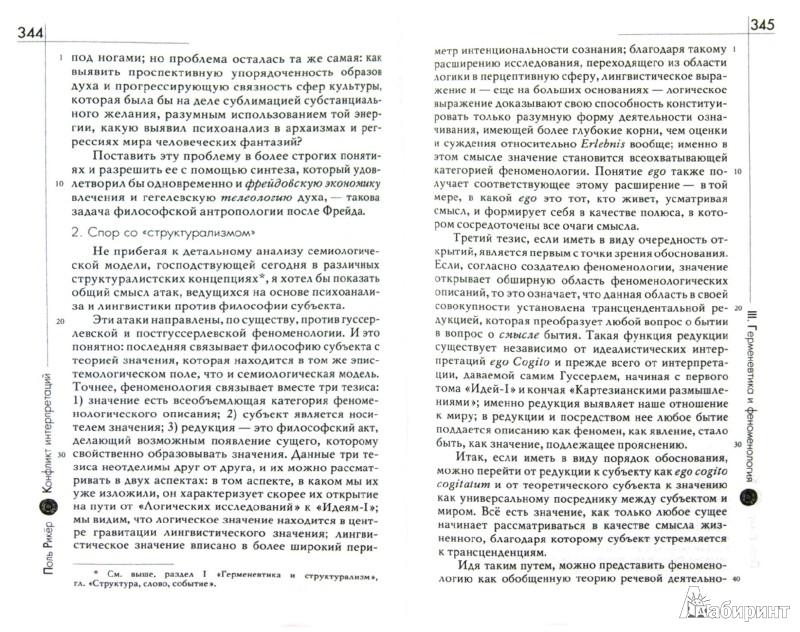 Иллюстрация 1 из 22 для Конфликт интерпретаций. Очерки о герменевтике - Поль Рикёр | Лабиринт - книги. Источник: Лабиринт