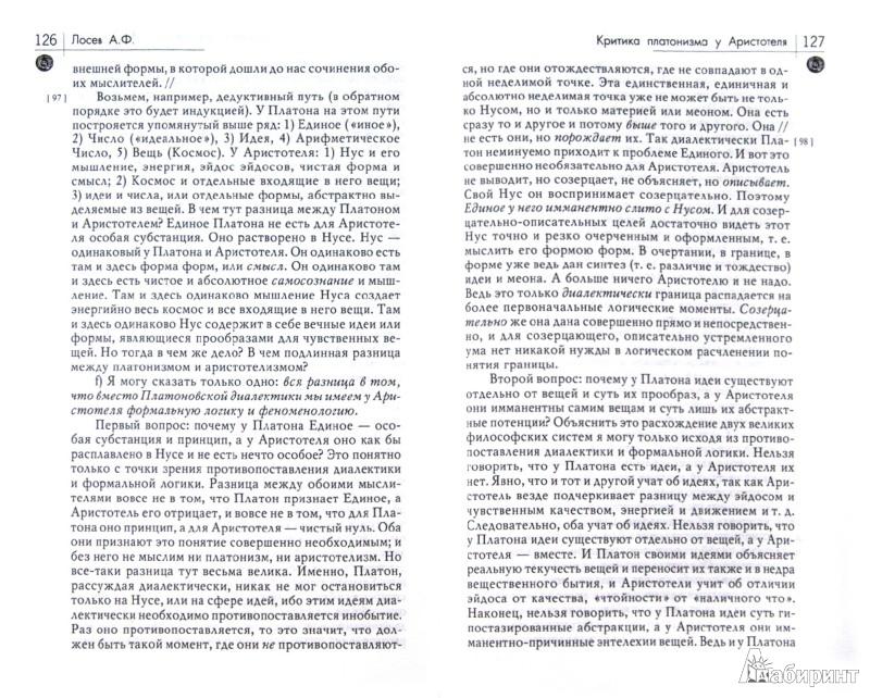 Иллюстрация 1 из 4 для Критика платонизма у Аристотеля - Алексей Лосев | Лабиринт - книги. Источник: Лабиринт