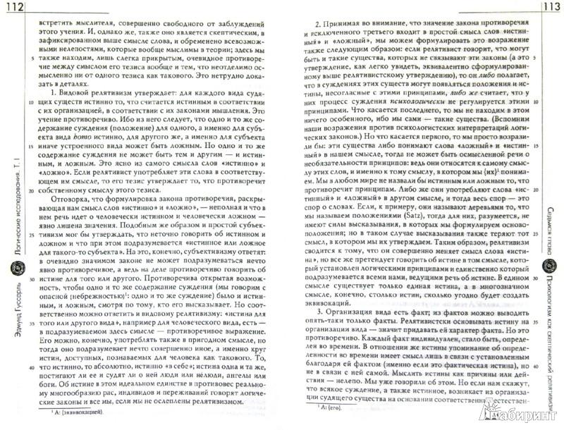 Иллюстрация 1 из 11 для Логические исследования. Т. I: Пролегомены к чистой логике - Эдмунд Гуссерль | Лабиринт - книги. Источник: Лабиринт