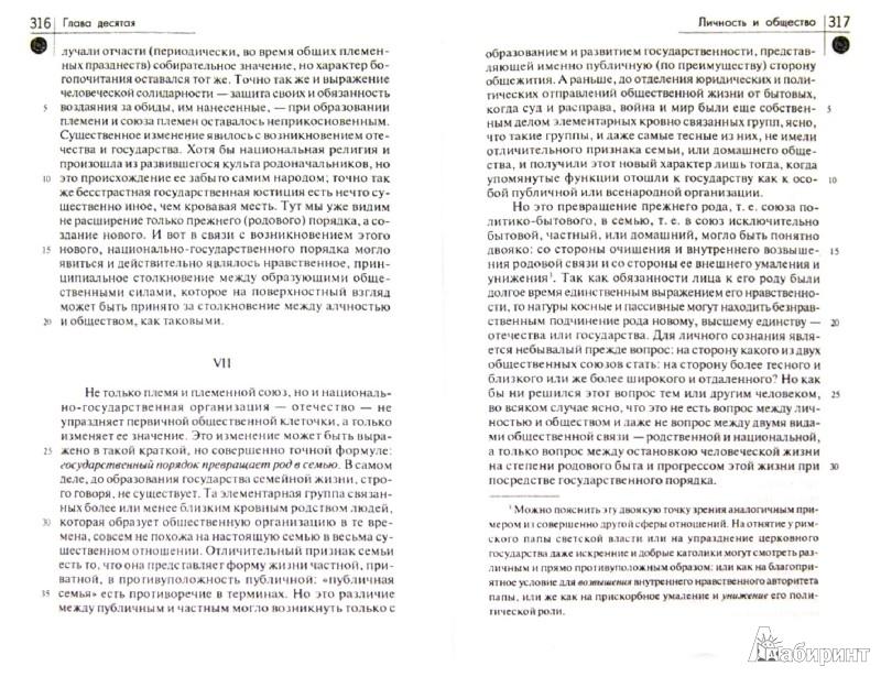 Иллюстрация 1 из 13 для Оправдание добра - Владимир Соловьев   Лабиринт - книги. Источник: Лабиринт