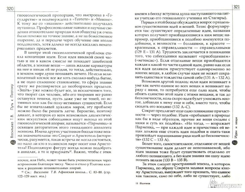 Иллюстрация 1 из 34 для Поэтика античной философии - Татьяна Васильева | Лабиринт - книги. Источник: Лабиринт